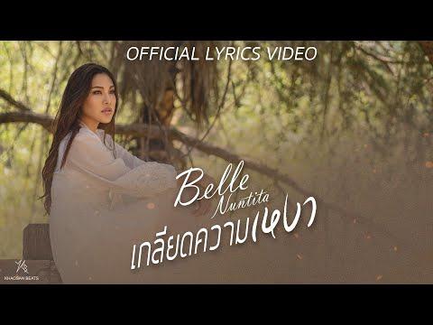 เกลียดความเหงา - เบลล์ นันทิตา / Belle Nuntita [Official Lyrics Video] LGBTQ+ #LGBTQ