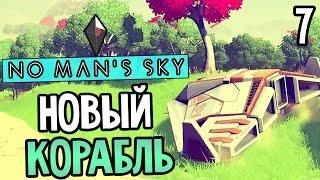 No Man's Sky Прохождение На Русском #7 — НОВЫЙ КОРАБЛЬ ЗА 900 000!