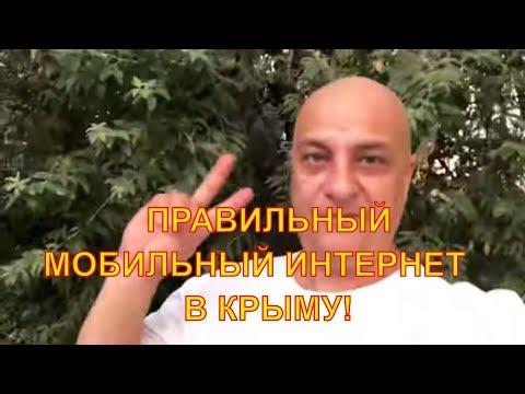 Крым МОБИЛЬНАЯ СВЯЗЬ / МТС В КРЫМУ / Крым 2019 / Мобильный интернет в Крыму