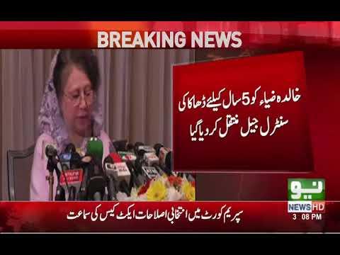 Bangladeshi Former PM Khaleda Zia Sentenced To 5 Years In Prison