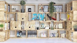 【DIY】約1万円で押入れをセルフリフォーム!おしゃれな収納棚インテリアの作り方! Easy and simple making bookshelf