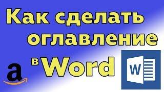 Как сделать оглавление в Ворд - Автоматическое содержание в Word - Книжный бизнес на Амазон