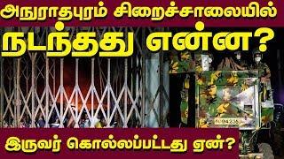 Anuradhapura Jail Shooting