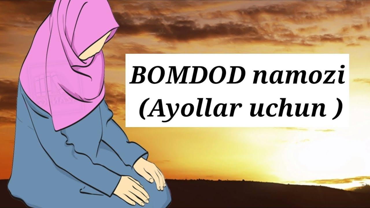 БОМДОД НАМОЗИ - АЁЛЛАР УЧУН ( ХАНАФИЙ МАЗХАБИДА )