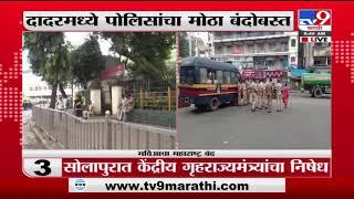Mumbai Band   दादरमध्ये कडक पोलीस बंदोबस्त, मुख्य मार्केटही बंद -tv9