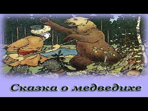 Сказка о медведихе - Аудио сказка для детей (Александр Сергеевич Пушкин)