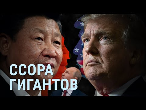 США против Китая: