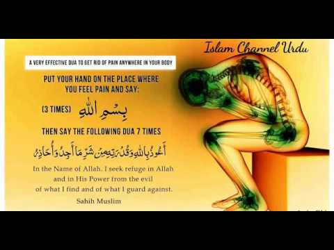 dua for pain every effective dua to get rid of paine any wear in your body