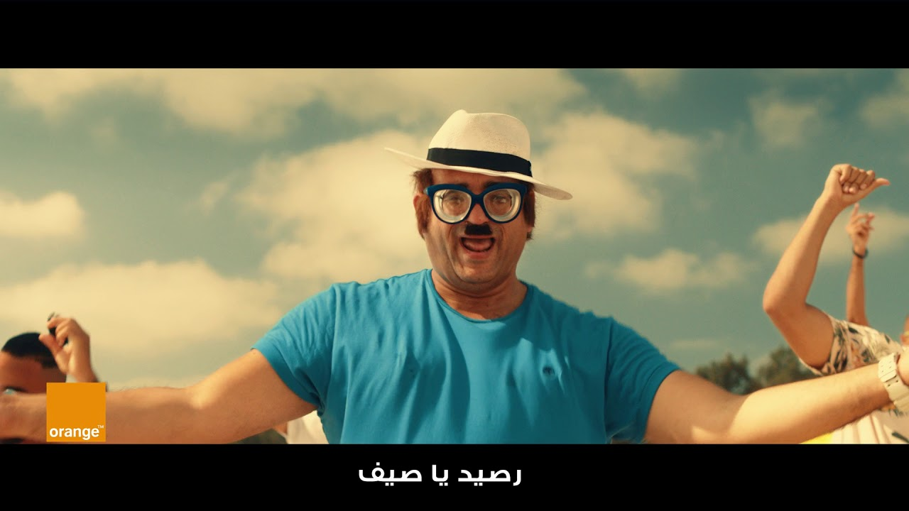 أغنيه يا صيف يا صيف من اورنچ - عبد  الباسط حموده و ابو حفيظه (شحنه دهب و رصيد)