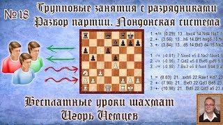 Бесплатные уроки шахмат № 18. Разбор партии. Лондонская система. Игорь Немцев. Обучение шахматам
