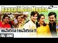 Baanalli Odo Megha   America America   Ramesh Aravind   Akshay Anand   Kannada Video Song