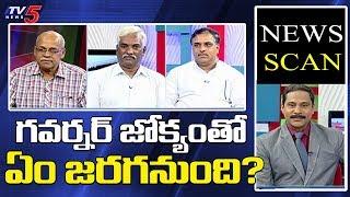 ఆర్టీసీ సమ్మె పై అదే ప్రతిష్టంభన | News Scan Debate with Ravipati Vijay