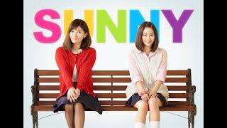 原作:「Sunny」CJ E&M CORPORATION 監督・脚本:大根仁 キャスト:篠原...