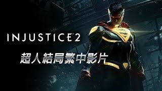 《超級英雄:武力對決 2》第十二章:超人結局 繁中劇情影片 (不義聯盟 2)