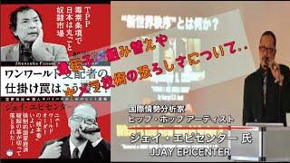 ジェイ・エピセンターさん ブログ 神と悪魔の狭間で http://cybervision...