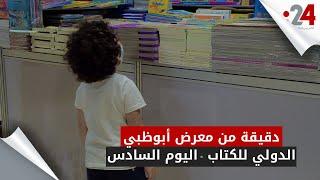 دقيقة من معرض أبوظبي الدولي للكتاب اليوم السادس