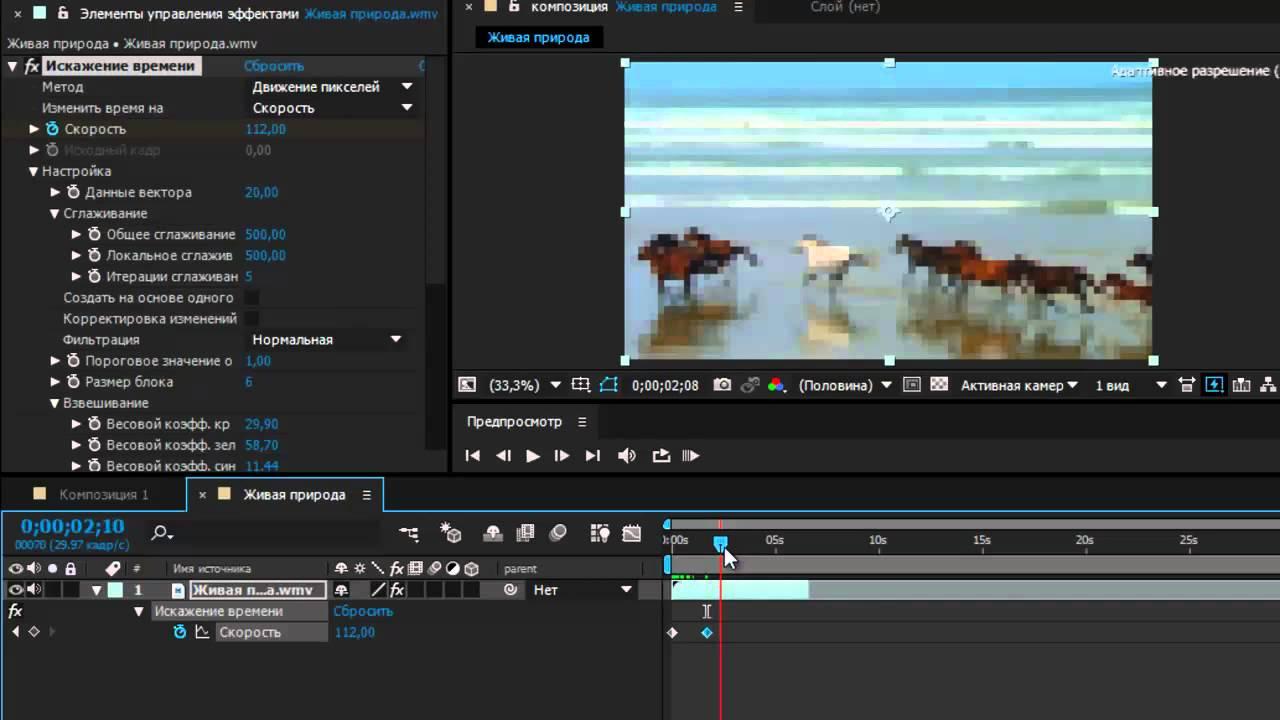 Adobe after effects как сделать 170