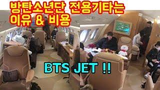 방탄소년단이 전용기를 타는 이유와 비용, 해외네티즌 반응 - BTS Jet !