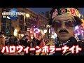 阪神ファンがUSJのハロウィーンホラーナイトに行くと完全に浮いていた!ゾンビ怖いわ…