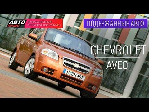 Подержанные автомобили - Chevrolet Aveo, 2007 г. - АВТО ПЛЮС