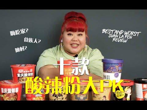 【XI ME EAT】 酸辣粉大 PK ! 嗨吃家陈记食族人味来顺逗比丽星到底哪一家最值得买? Part I