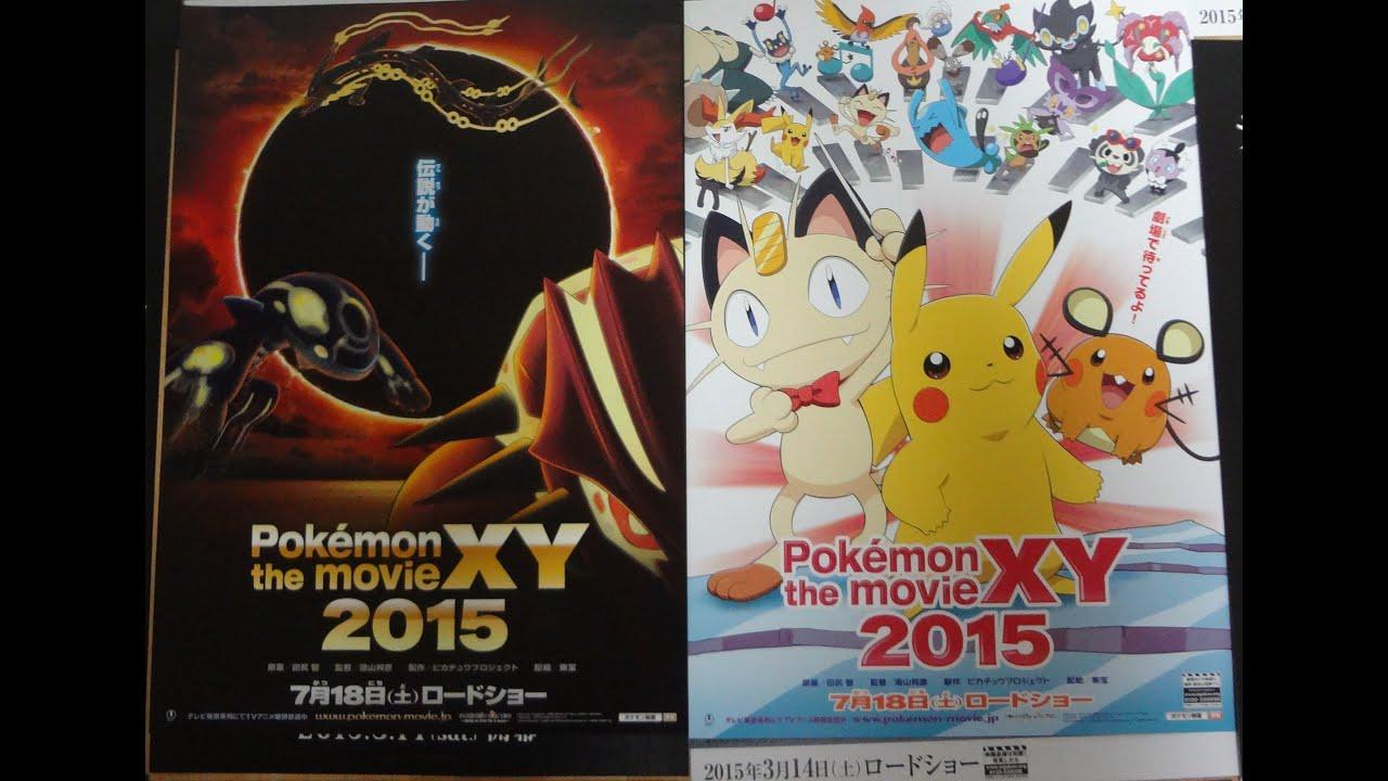 pokemon the movie xy 2015 映画チラシ ポケモン 最新作 - youtube
