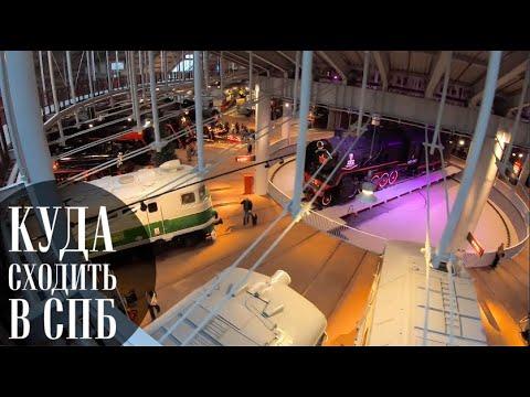Куда сходить в Питере? В музей железных дорог России!