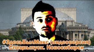 #ЗдесьБылМакс (Видеоверсия). Спецвыпуск. Новосибирск.