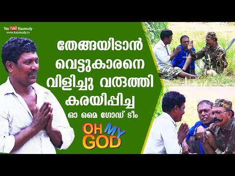 LOL! Watch what happened to the worker who came to the coconut farm | Oh My God | Latest episode