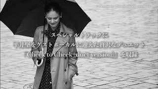 手嶌葵 - Cheek to Cheek~I Love Cinemas~ダイジェスト映像