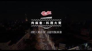 統一麵 肉燥香料理大賞宣傳影片