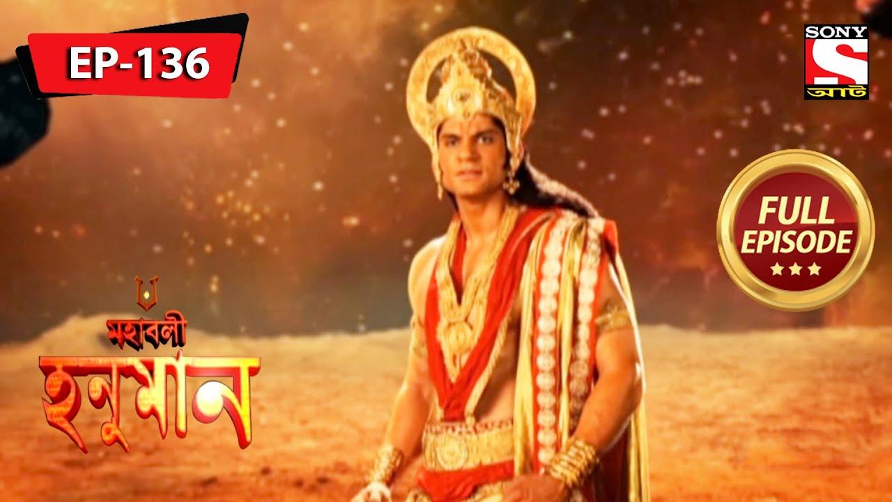 কে আসল মঙ্গল দেব? | Mahabali Hanuman | Full Episode - 136