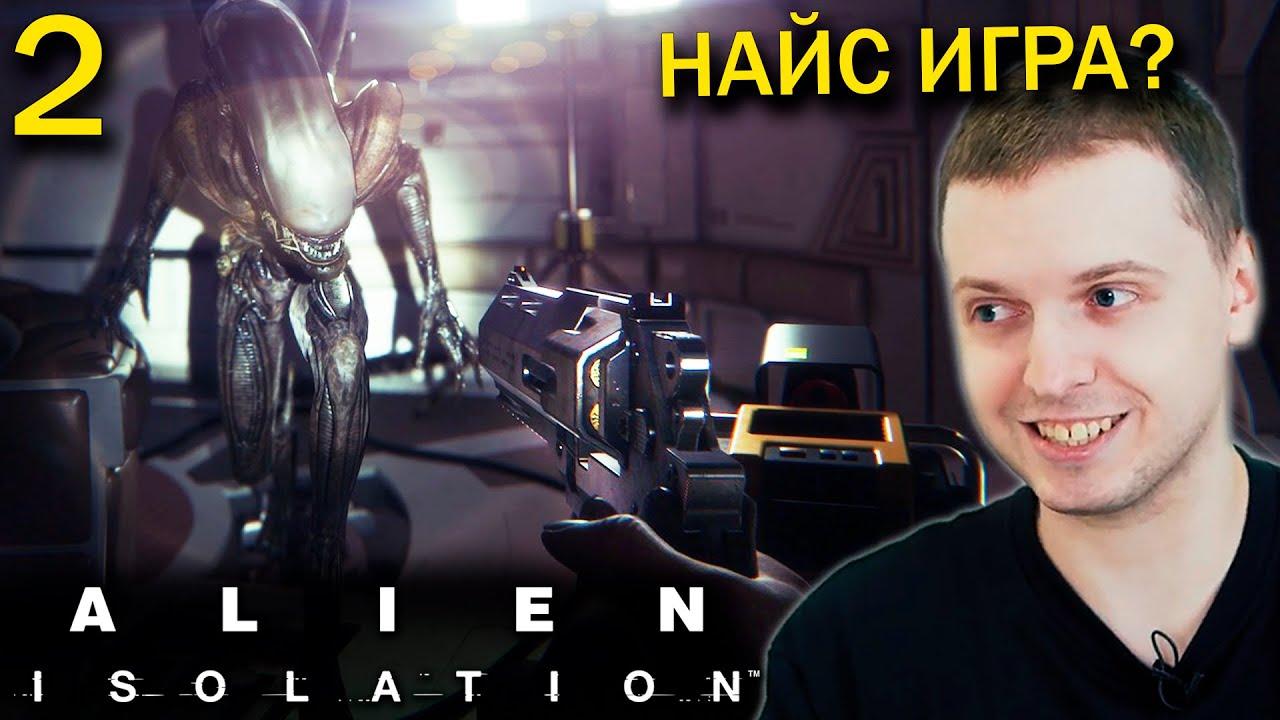 «В ЭТОЙ ИГРЕ ВСЁ ХОРОШО, КРОМЕ ОДНОГО...» / Папич проходит Alien Isolation (Часть 2)