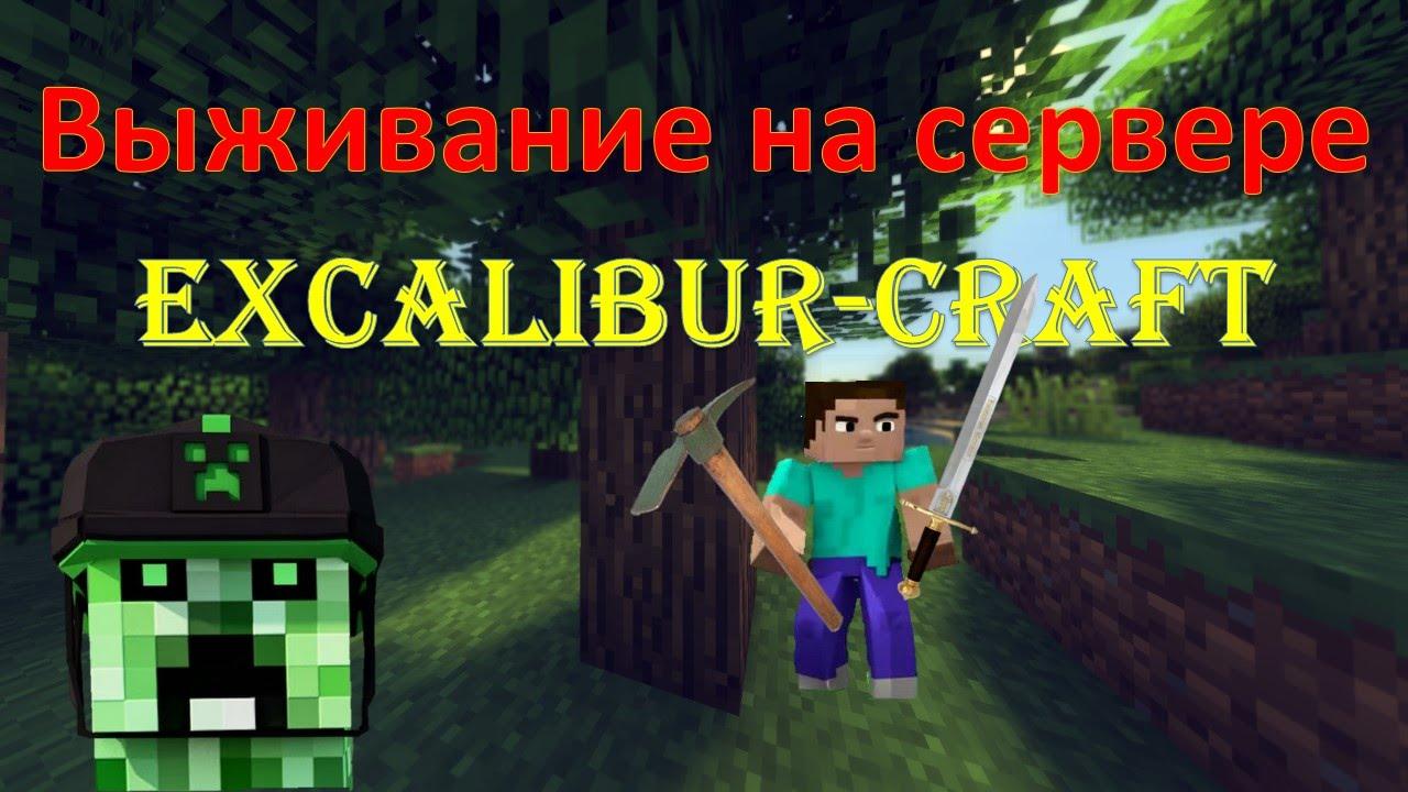 Начало игры » Excalibur-Craft 1.7.10
