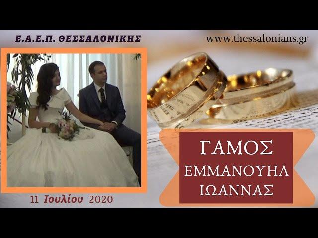 Ο γάμος του Μανώλη Χατζησταματίου με την Ιωάννα Κρεμμύδα | 11-07-2020