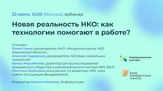 Вебинар «Новая реальность НКО: как технологии помогают в работе?»
