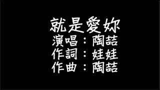 陶喆 - 就是愛你 歌詞