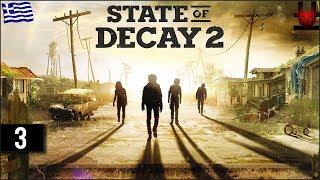 Ο Bruno! | STATE OF DECAY 2 (Greek Gameplay | Part 3)