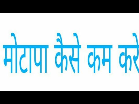 How to reduce body weight in Hindi