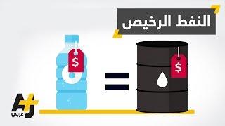 لماذا تنخفض أسعار النفط؟