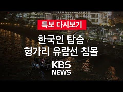[KBS 뉴스특보 다시보기] 한국인 탑승 헝가리 유람선 침몰 ⑨