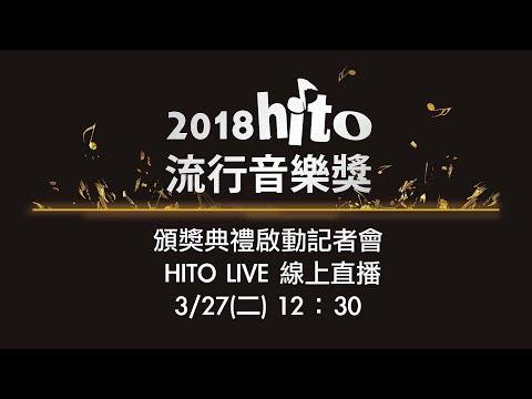 【HITO LIVE 線上直播】-- 2018hito流行音樂獎啟動記者會�/3/27)