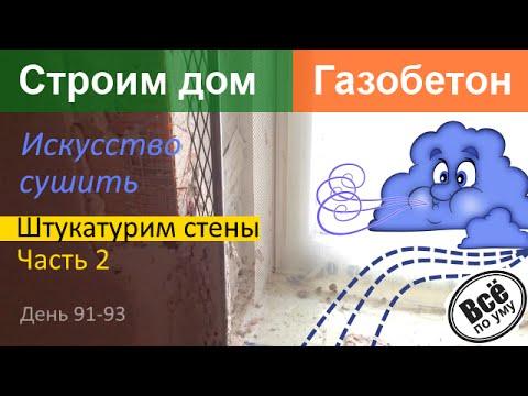 видео: Строим дом из газобетона. День 91-93. Штукатурим стены. Часть 2. Все по уму