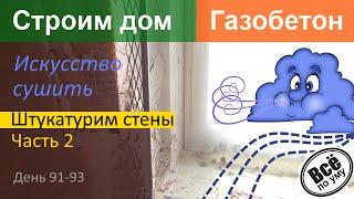 Строим дом из газобетона. День 91-93. Штукатурим стены. Часть 2. Все по уму(Сайт проекта