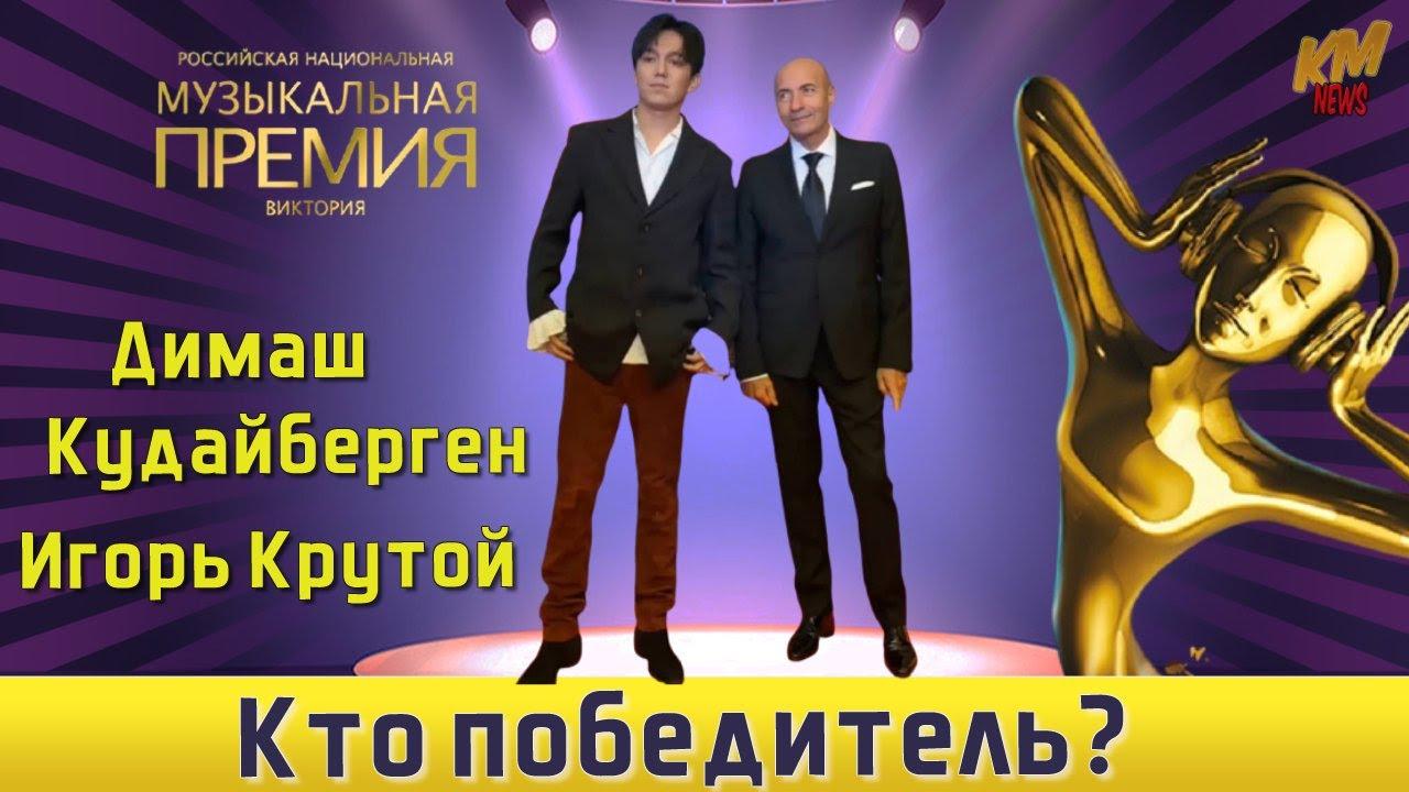 📣 Димаш Кудайберген и Игорь Крутой с песней Your Love на  Премии Виктория 2020   ✯SUB✯