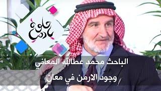 الباحث محمد عطالله المعاني - وجود الارمن في معان