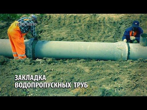 Закладка водопропускных труб. Применяемые варианты нашей компанией МСК МО