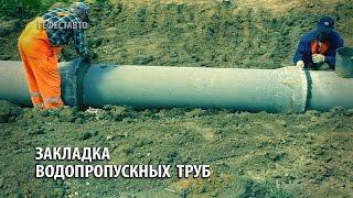 Закладка водопропускных труб. Применяемые варианты нашей компанией МСК МО(, 2016-06-14T17:42:58.000Z)