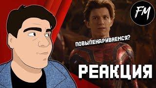 """Реакция на """"Мстители: Война бесконечности – официальный трейлер"""""""