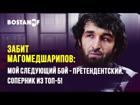 Забит Магомедшарипов: мой следующий бой - претендентский. Соперник из ТОП-5!